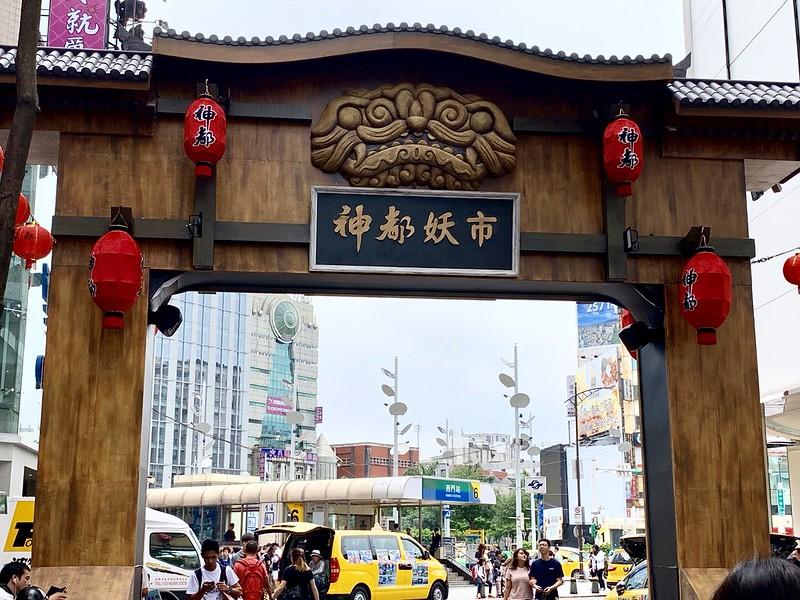 台北西門町