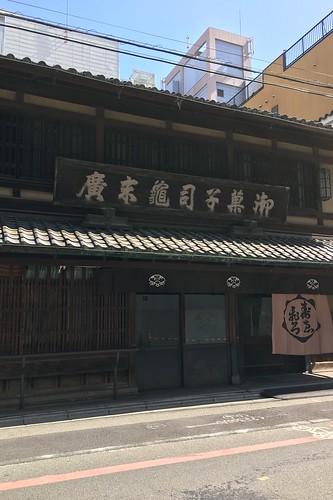 亀末廣の「京のよすが」