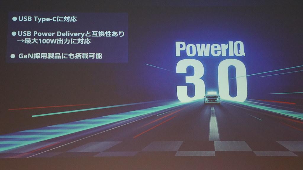 最新テクノロジー「PowerIQ 3.0」