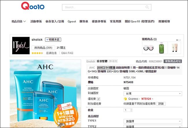 《海外購物首選》Qoo10全球購物網~價格實在中文介面好操作,韓國AHC 防曬商品,限時1+1優惠價!