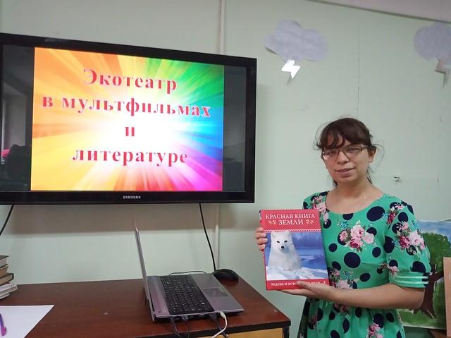 «Экотеатр в мультфильмах и литературе», июнь 2019