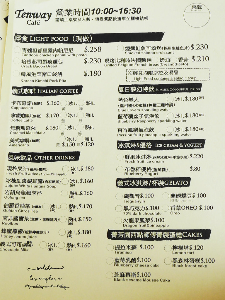 彰化田尾菁芳園自助餐下午茶咖啡菜單價位menu價格 (1)