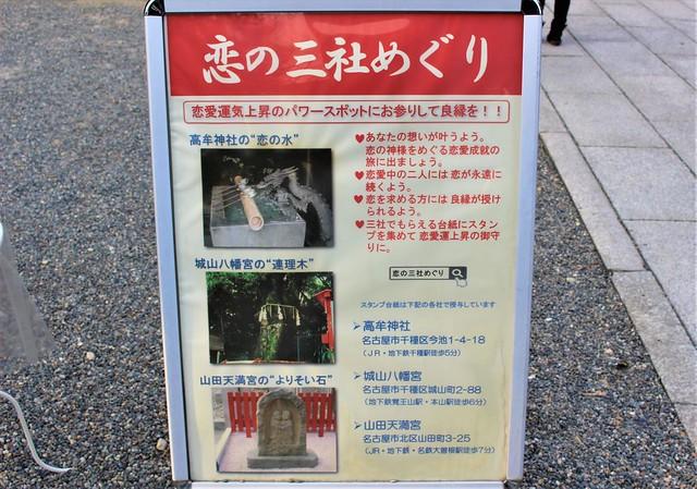 shiroyamahachimangu-gosyuin012