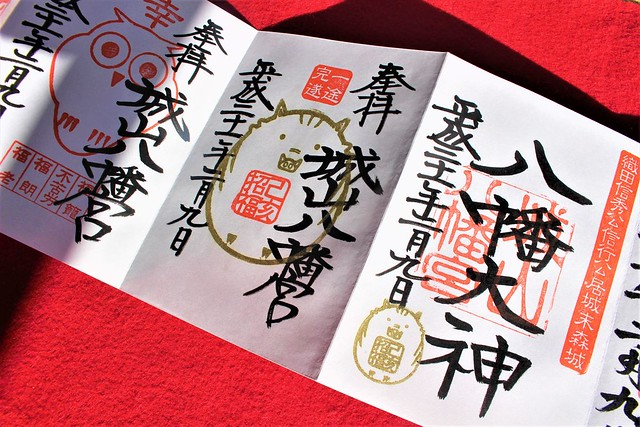 shiroyamahachimangu-gosyuin006