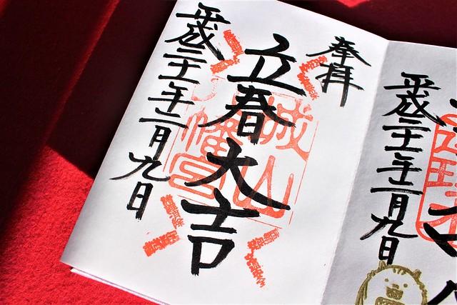 shiroyamahachimangu-gosyuin005