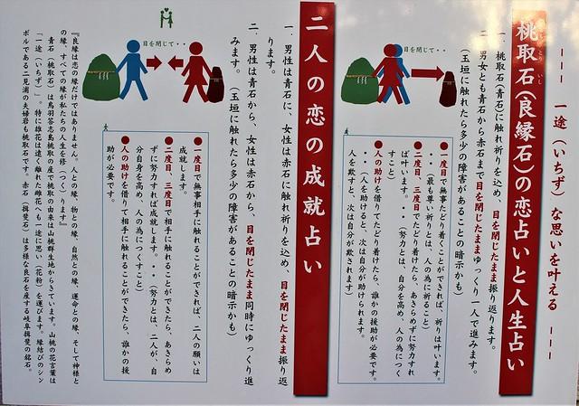 shiroyamahachimangu-gosyuin016