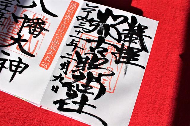 nagoyatosyogu-gosyuin008