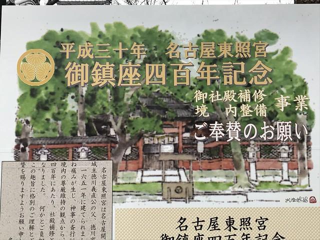nagoyatosyogu-gosyuin005