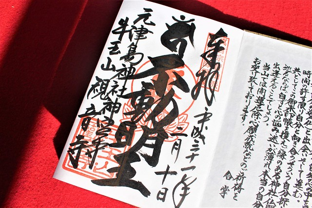 kannonji-gosyuin014