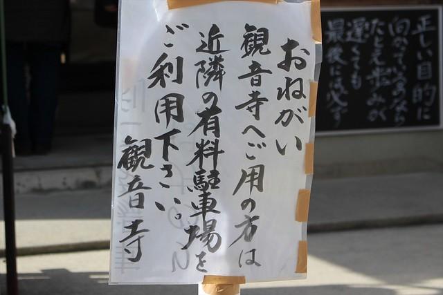 kannonji-gosyuin031