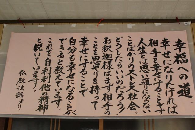kannonji-gosyuin027