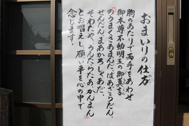 kannonji-gosyuin045