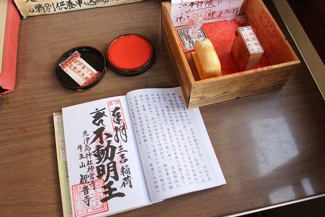 kannonji-gosyuin038