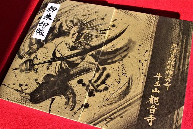 kannonji-gosyuin016