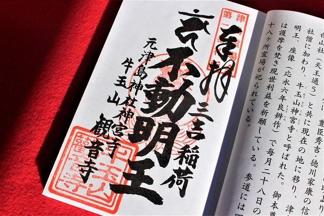 津島霊場巡り「心願成就」