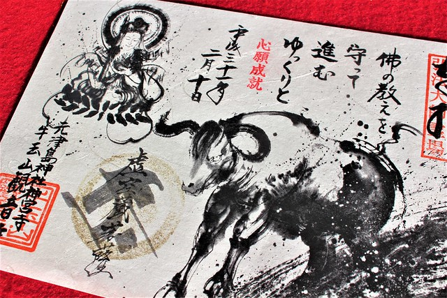 kannonji-gosyuin008