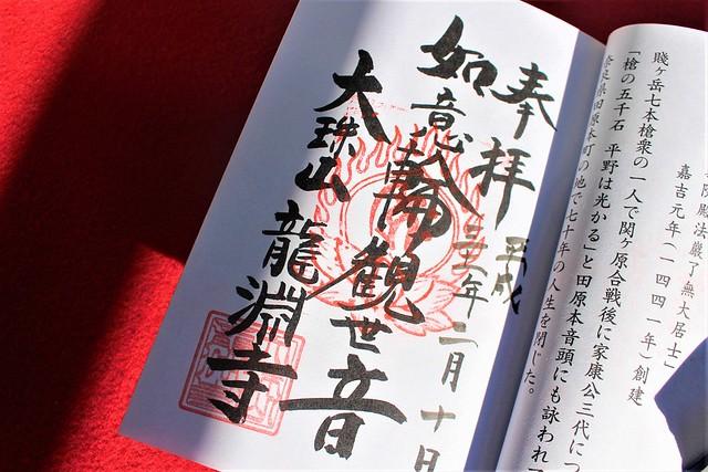 ryuenji-gosyuin004