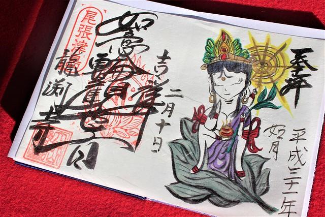 ryuenji-gosyuin001