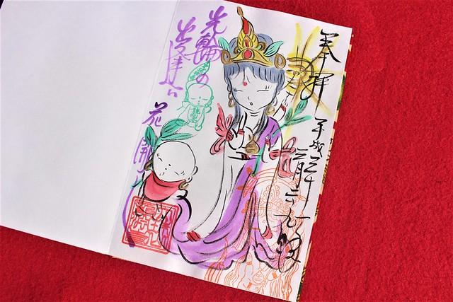 ryuenji-gosyuin013
