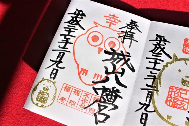 shiroyamahachimangu-gosyuin003