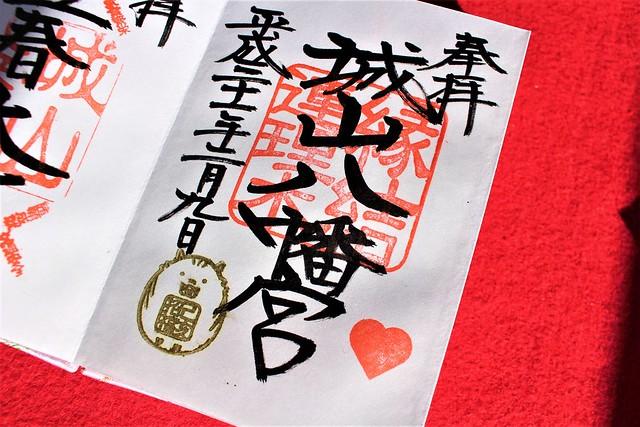 shiroyamahachimangu-gosyuin004
