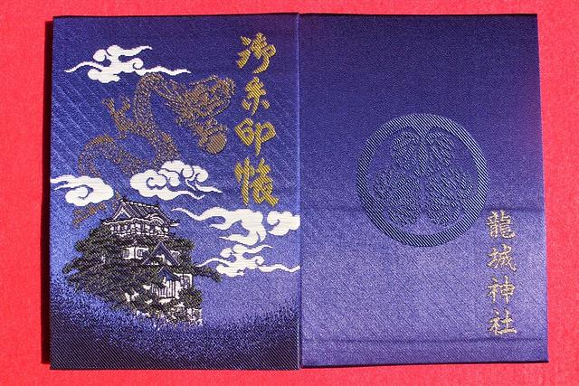 tatsukijinja-gosyuin003