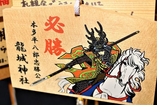 tatsukijinja-gosyuin010