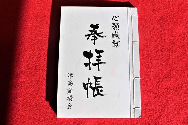 ryuenji-gosyuin003