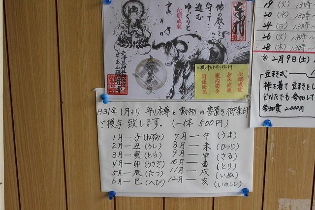 kannonji-gosyuin022