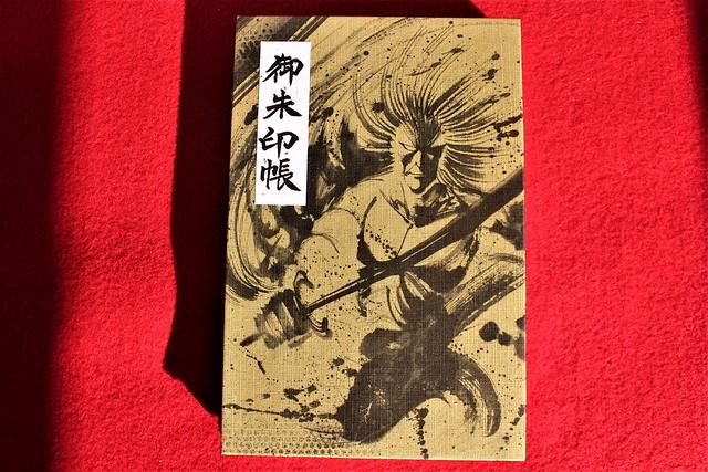 kannonji-gosyuin013