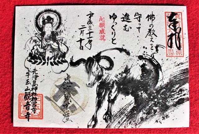 kannonji-gosyuin007