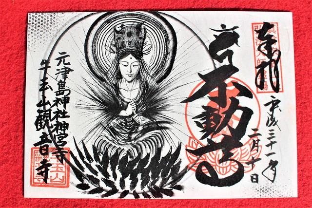 kannonji-gosyuin001