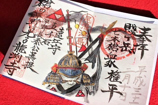 ryuenji-gosyuin002