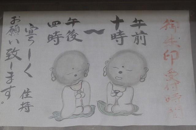 ryuenji-gosyuin020