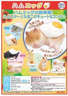《奇譚俱樂部》倉鼠 + 蛋 =「火腿蛋」逗趣登場! ハムエッグ