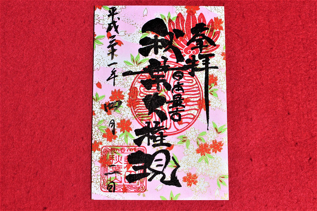entsuji-gosyuin001