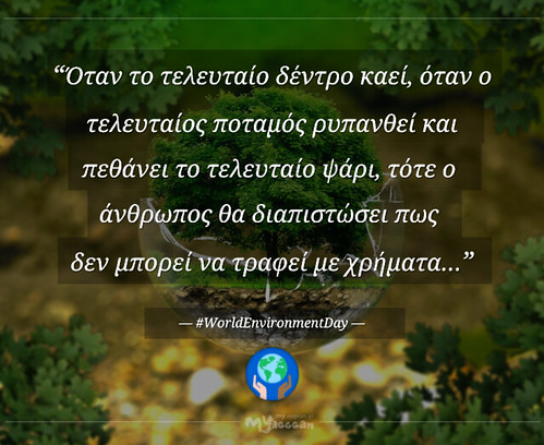 tribute: The Last Tree - quote for Environment Day (greek version)