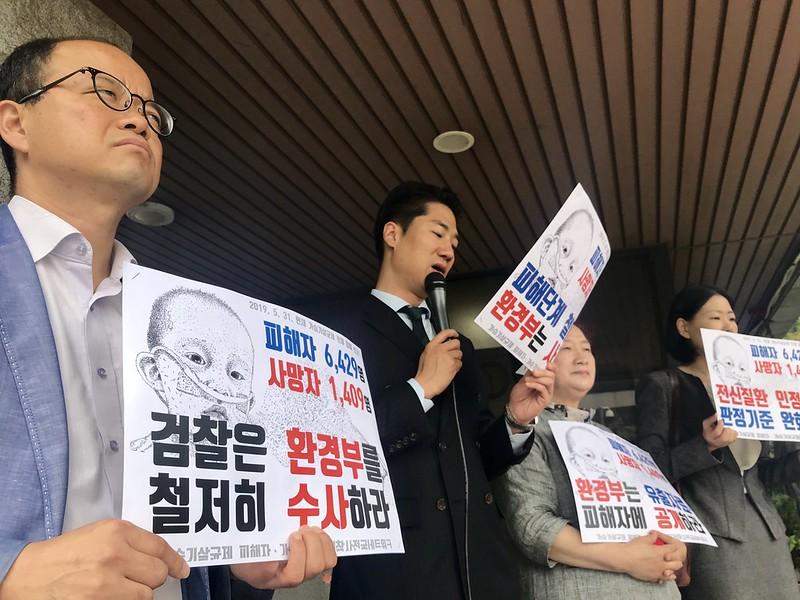 """20190607_피해자들ㆍ가습기넷 """"환경부를 철저히 수사하라"""""""