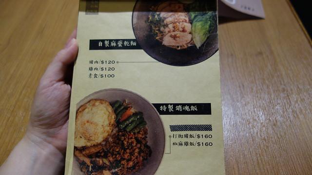 菜單@永和癮食堂