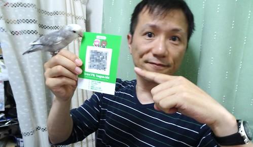 LINE Pay 店舗用QRコードを申請した