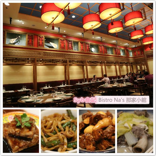 Bistro Na, 那家小館, 米其林一星, 米其林餐廳、北京菜