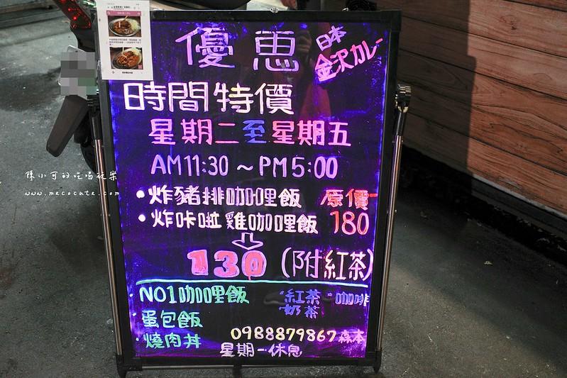 三重咖哩,三重咖哩飯,三重美食,咖哩料理,好吃咖哩,新北市美食 @陳小可的吃喝玩樂