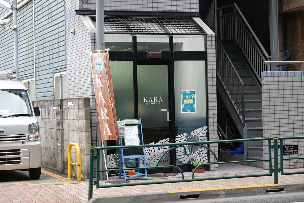 KARA(桜台)