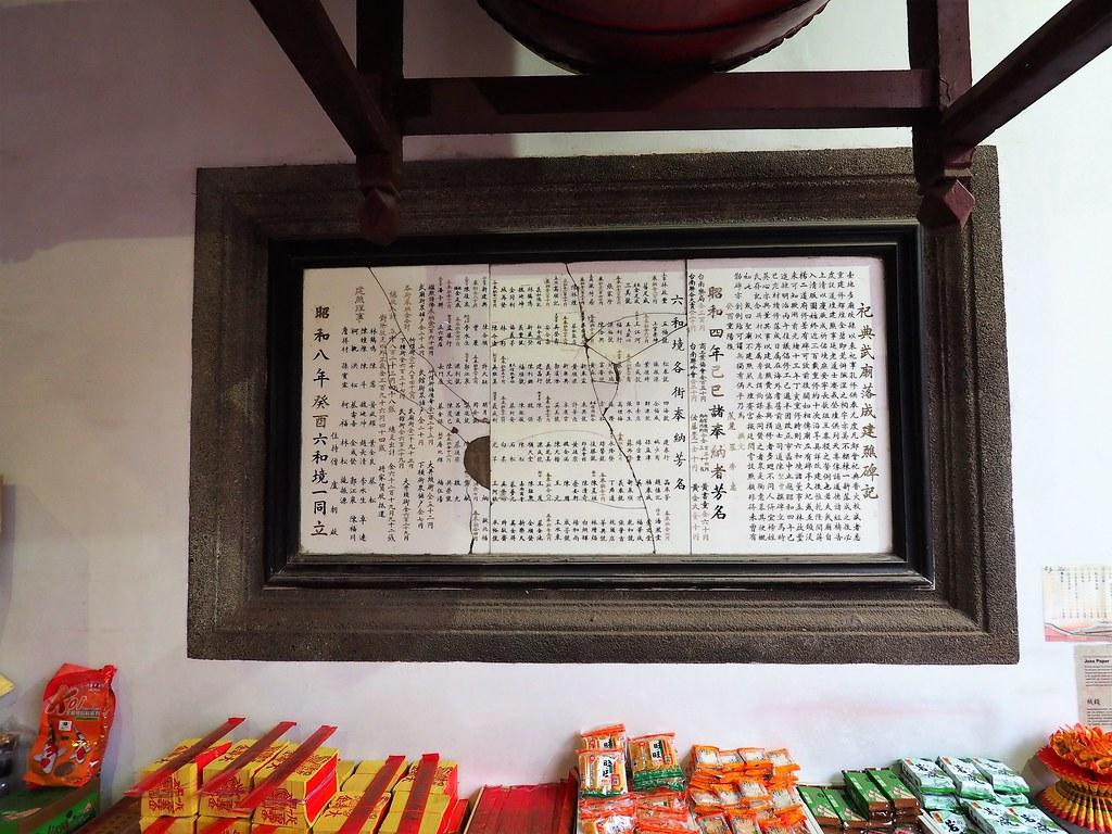 中西區武廟 (11)