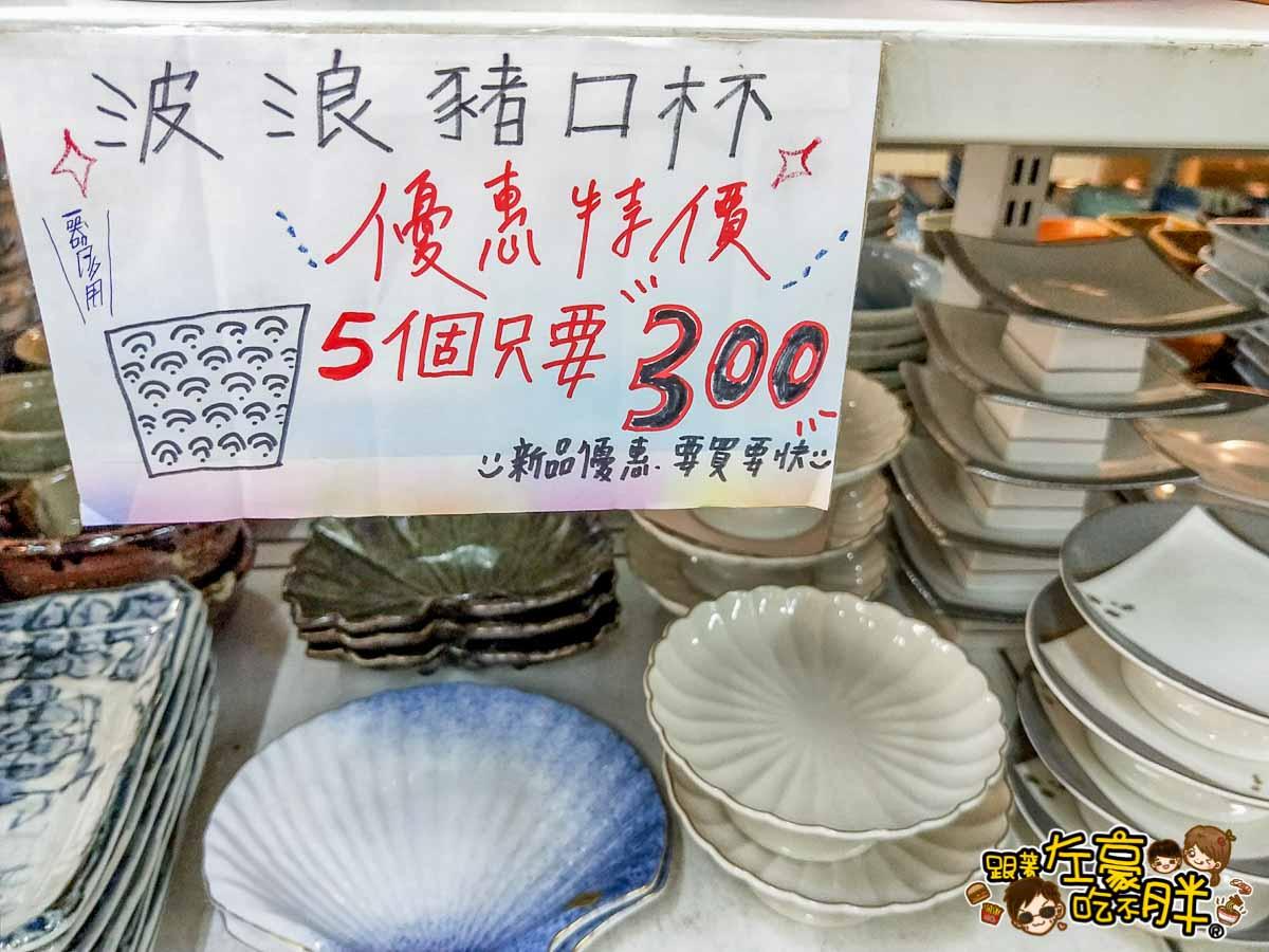 台中佐和陶瓷 (碗盤批發)-63