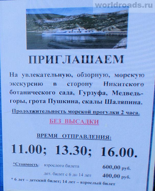 Морская прогулка из Ялты в Гурзуф расписание