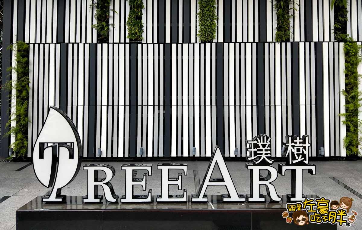 台中住宿璞樹文旅TREEART HOTEL-2