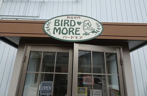 鳥専門ペットショップ・バードモア