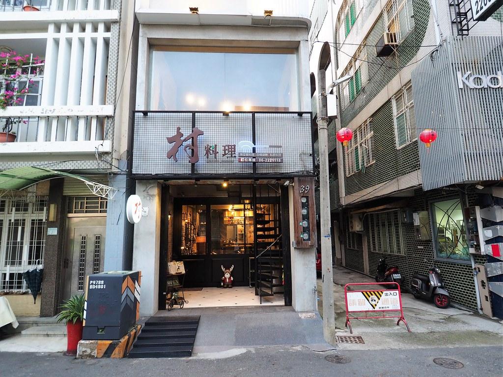 中西區村料理二訪 (1)
