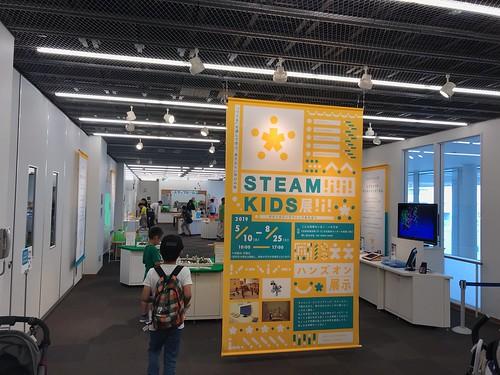 渋谷ハチラボ - STEAM KIDS 展